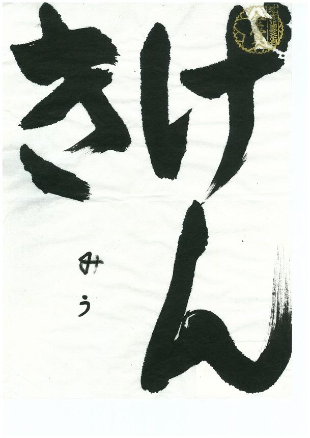 書道金賞2