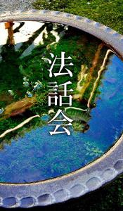 ダンマトーク(法話会)