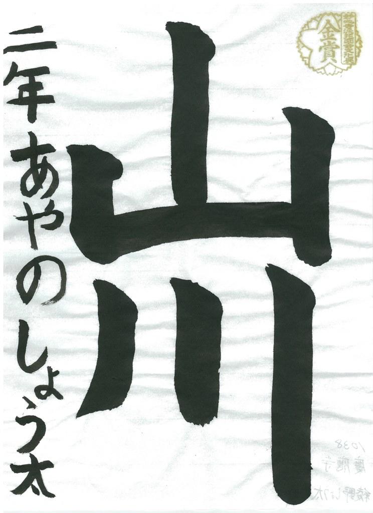 書道金賞13