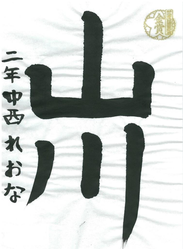 書道金賞17