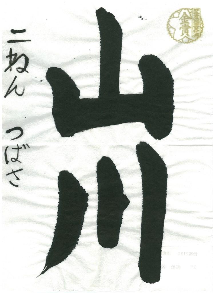書道金賞18