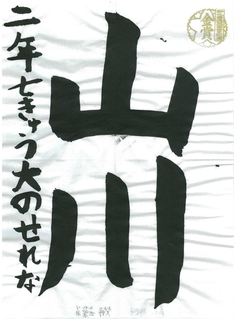 書道金賞14