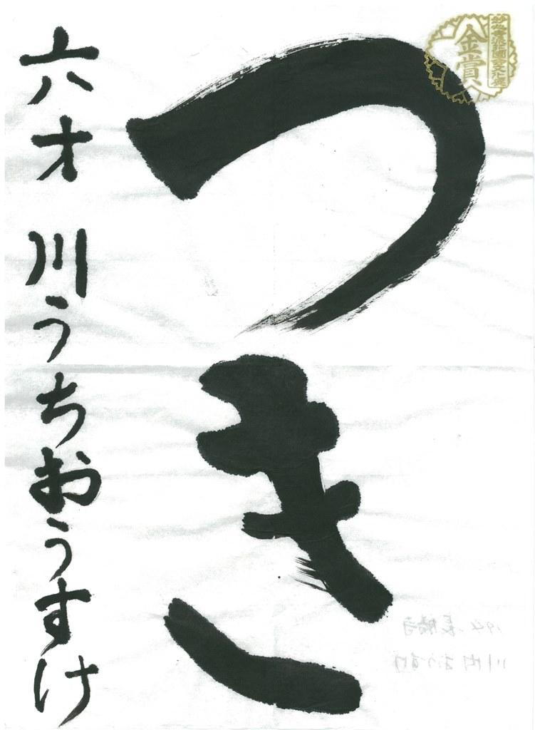 書道金賞3